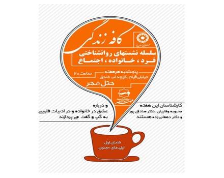 کافه زندگی