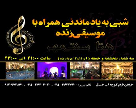 موسیقی زنده در هتل سنتی مهر